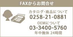 FAXからお問合せ